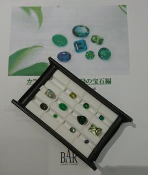 カラーストーン講座緑の宝石編